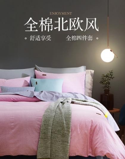 简约时尚素色全棉套件床单被套式床上用品纯棉四件套