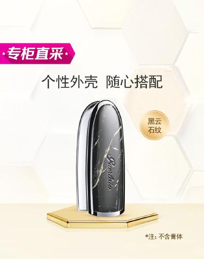 娇兰 臻彩宝石唇膏壳(黑云石纹壳)