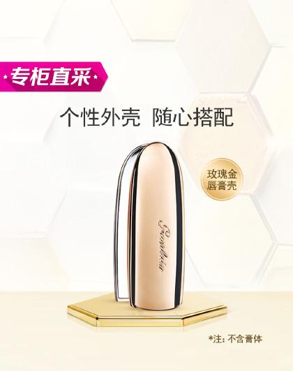 娇兰 臻彩宝石唇膏壳(玫瑰金唇膏壳)