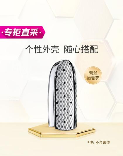 娇兰 臻彩宝石唇膏壳(蕾丝唇膏壳)