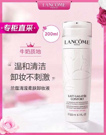 兰蔻清滢柔肤卸妆液200ml 清洁卸妆