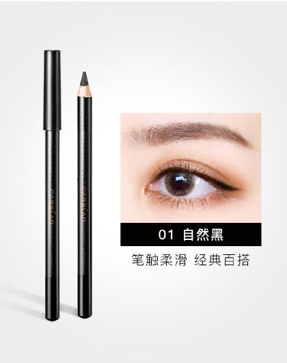 【2件起售】【新手易画】卡姿兰恒久柔美眼线笔 防水持久不晕染眼线胶笔