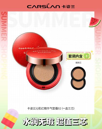 【超值三芯】红黑三芯气垫bb霜CC霜 遮瑕保湿精华粉底液