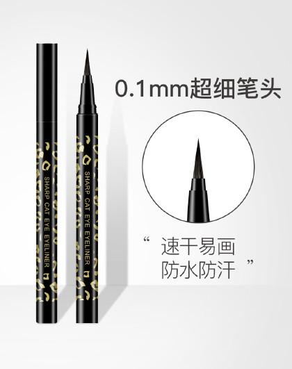 【0.1mm眼线】猫眼纤变墨画持久防水眼线笔卡姿兰旗下不晕染