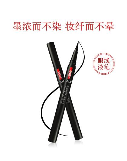 【显色持久】墨意纤纤持久眼线液笔 1g