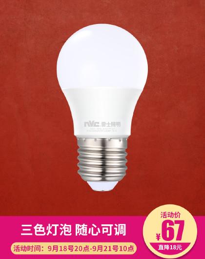 雷士 照明led节能灯泡3W/5W球泡e14/e27灯泡