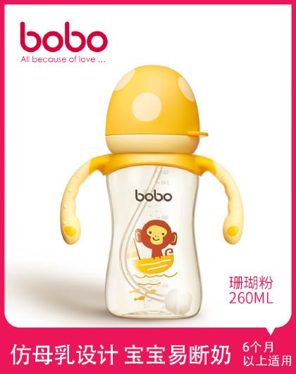 bobo乐儿宝PPSU奶瓶宽口径宝宝婴儿蘑菇奶瓶带手柄吸管奶瓶260ml