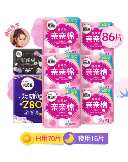 高洁丝 新亲亲棉超值加量装3月装【日夜组合】8包86片