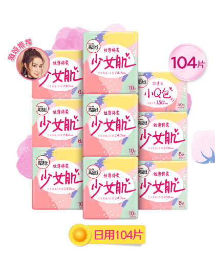【薇娅推荐】高洁丝少女肌丝薄棉柔活泼少女【全日用】104片