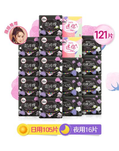 高洁丝 Kotex臻选纯棉超薄卫生巾日夜【套装】18包121片