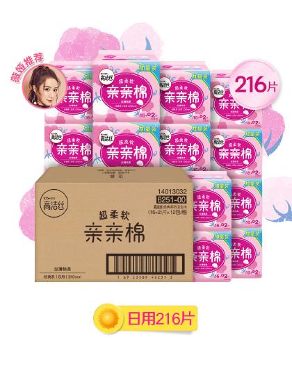 【一箱包邮】高洁丝新亲亲棉加量装全年超值日用套装箱装216片