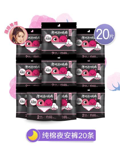 高洁丝 Kotex澳洲进口纯棉夜安裤均码10包20片
