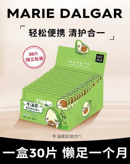 【2件起售】【独立包装 便携卸妆】牛油果植萃卸全脸深层清洁柔和卸妆湿巾