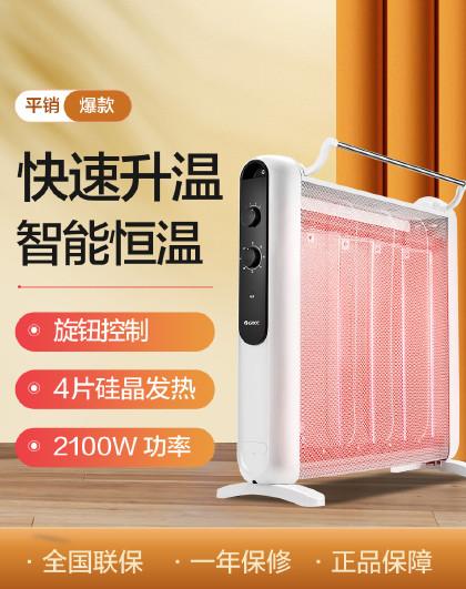 取暖器电暖器家用电热膜暖风机电暖炉299元
