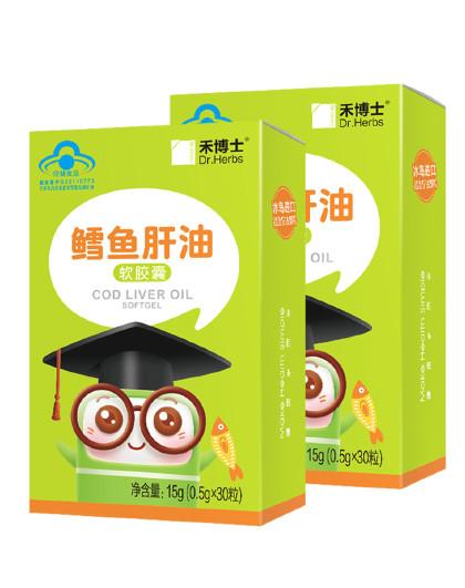 禾博士 鳕鱼肝油软胶囊30粒*2盒 含DHA EPA 冰岛鱼肝油