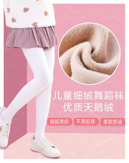 南极人 女童连裤袜秋冬加绒加厚舞蹈袜子女宝宝纯色打底裤保暖袜