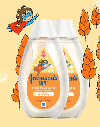 儿童燕麦滋养沐浴露300ml*2温和清洁滋润儿童宝宝洗护