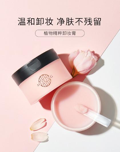 【温和卸妆 深层清洁】雪融花卸妆膏 眼唇可用卸妆水卸妆油