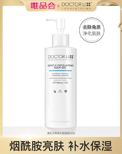李医生 【烟酰胺提亮】温和去角质水感凝胶240g去死皮护肤品保湿滋润
