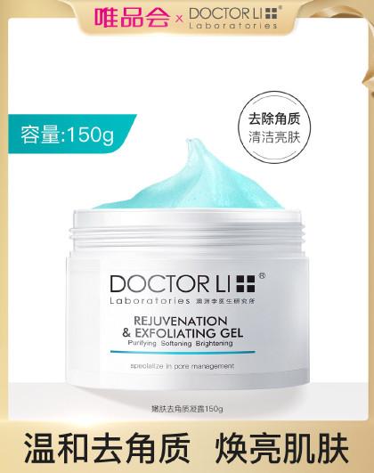 李医生 【温和去角质】嫩肤去角质凝露150g去死皮面部护肤品深层清洁