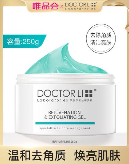 李医生 【大容量250g】嫩肤去角质凝露去死皮面部护肤品深层清洁