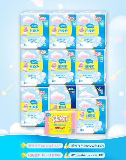 倍舒特 透气棉柔超薄日用夜用卫生巾套装11包92片