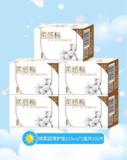 倍舒特 【2件起售】柔感棉护垫155mm20片*5盒100片超薄透气