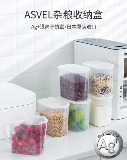 【日本进口】厨房杂粮收纳盒食品储藏密封盒冰箱收纳保鲜储物盒
