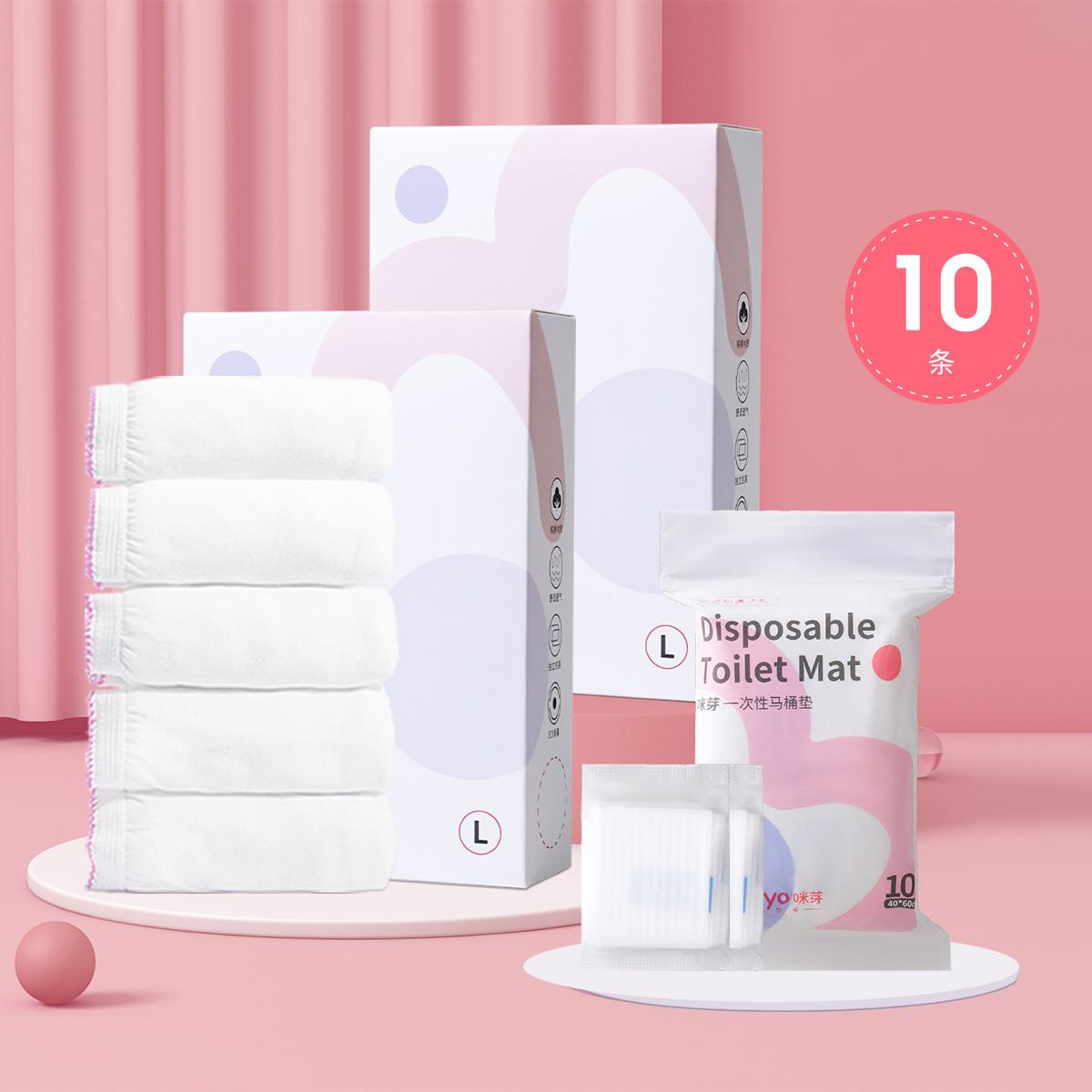 咪芽 【100%纯棉】一次性内裤10条装孕产妇待产后月子用品+10片马桶垫