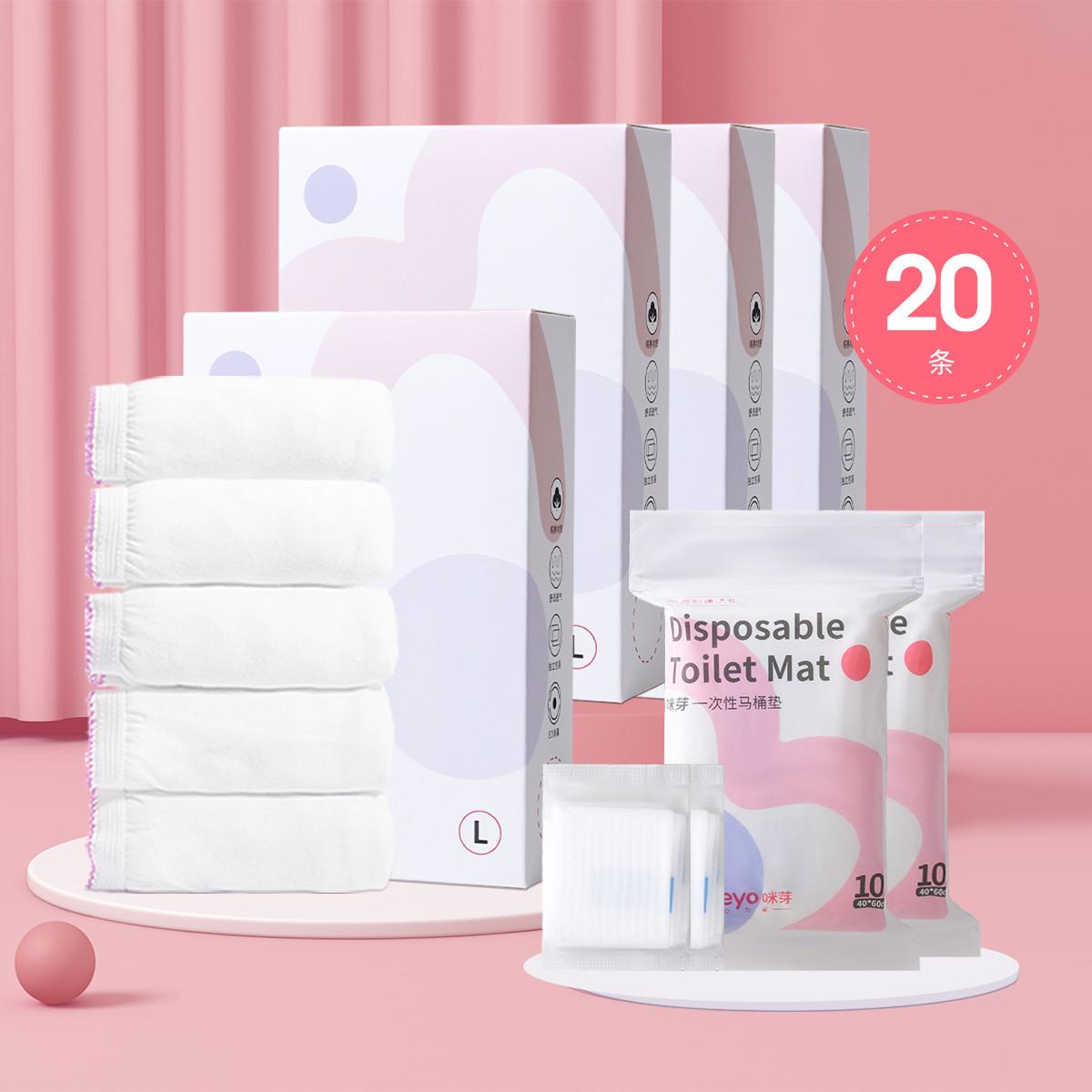 咪芽 【100%纯棉】一次性内裤20条装孕产妇待产后月子用品+20片马桶垫