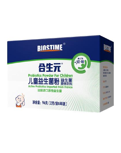 【增强免疫 预防流感】合生元儿童益生菌粉48袋装奶味(0-7岁)
