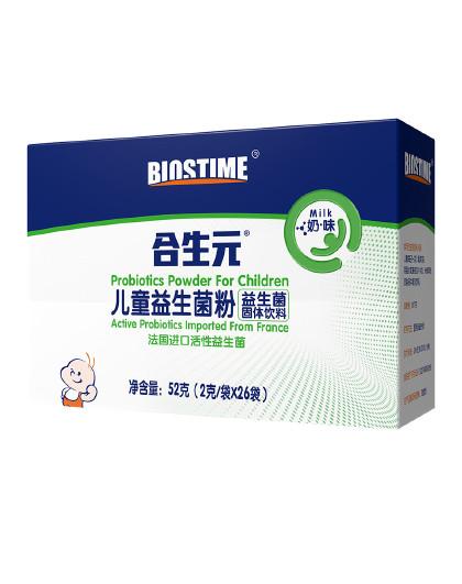 【增强免疫 预防流感】合生元儿童益生菌粉26袋装奶味(0-7岁)
