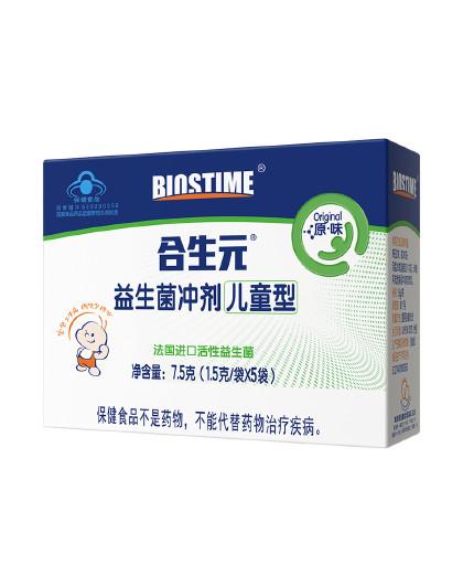 【增强免疫力 预防流感】合生元益生菌冲剂(儿童型)5袋装原味