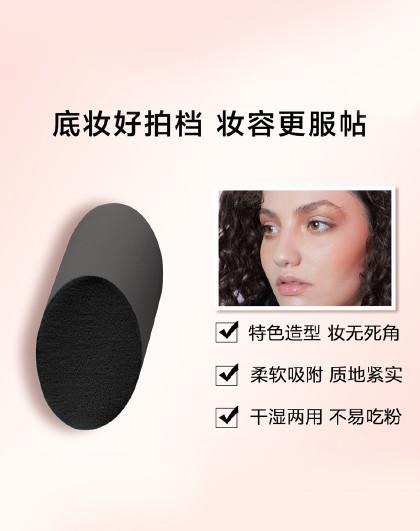 【专业工具】法国专业彩妆斜型海绵专业粉扑彩妆蛋化妆海绵不吃粉