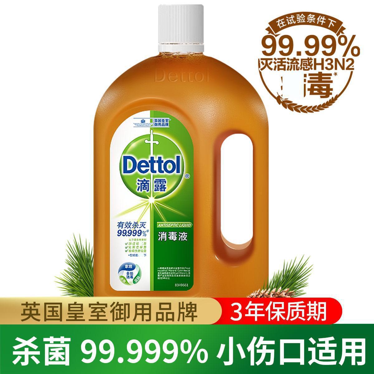 Dettol 【杀菌99.999%】滴露消毒液1.8L杀菌除螨 小伤口适用 家用消毒液